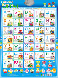 Stock Russian Language Learning Education Baby Toy