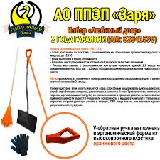 <b>Набор для уборки</b> снега, лопата метла и перчатки № 3 в ...