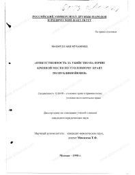 Диссертация на тему Ответственность за убийство на почве кровной  Диссертация и автореферат на тему Ответственность за убийство на почве кровной мести по уголовному праву