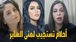 حلا الترك تحبس والدتها منى السابر في عيد الام 2021 والأخيرة تنهار باكية  فيديو مؤثر