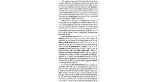 small essay on indira gandhi in hindi google docs