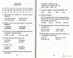 из для Итоговые тесты по математике класс Узорова  Иллюстрация 2 из 5 для Итоговые тесты по математике 4 класс Узорова Нефедова Лабиринт книги
