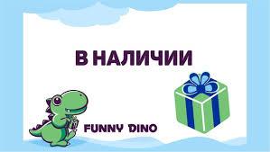 Товары Подарки для детей от FunnyDino – 191 товар | ВКонтакте