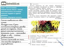 Упражнение Русский язык класс Канакина Горецкий Часть  русский язык 3 класс №88 с 52