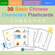 Printable chinese flashcards | Download them and try to solve