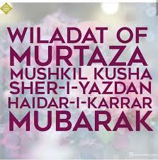 Image result for Wiladat e Hazrat Maula Ali ul Murtaza a.s