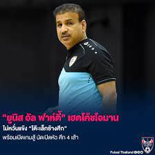 Futsal Thailand - ฟุตซอลไทยแลนด์ - #FutsalThailand #News