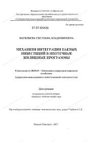 Диссертация на тему Механизм интеграции паевых инвестиций в  Диссертация и автореферат на тему Механизм интеграции паевых инвестиций в ипотечные жилищные программы