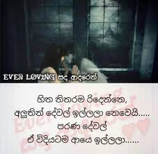 Pin By Fathi Nuuh On Sinhala Quotes Sad Love Quotes Love Quotes