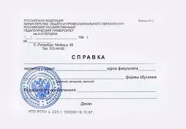 Купить другие документы в Тюмени Диплом Россия Справка подтверждение об обучении в Вузе Техникуме