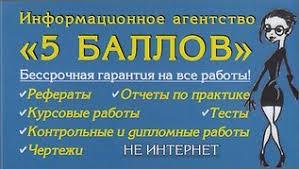 Курсовые работы на заказ во владивостоке Дипломные на заказ во Владивостоке курсовые работы
