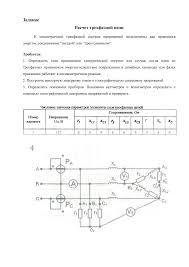 домашнего задания Расчёт трёхфазной цепи Вариант Схема МИИТ Решение домашнего задания Расчёт трёхфазной цепи Вариант 3 Схема 4 МИИТ