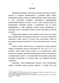 Договор займа История развития договора займа Дипломная Дипломная Договор займа 3