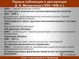 Презентация на тему Дмитрий Иванович Менделеев и его вклад в  4 Первые публикации и диссертации