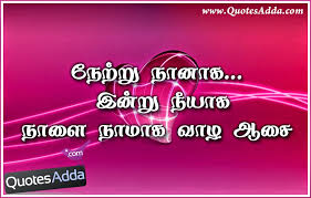 Life Long Love Tamil Nice Feelings Quotations | QuotesAdda.com ...