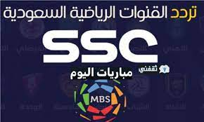 تردد قناة ssc7 HD الرياضية الجديد 2021 الناقلة لمباراة الهلال واستقلال  طهران اليوم وموعد المباراة