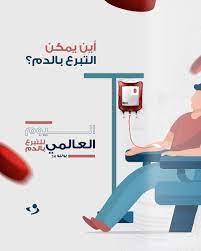 """SEHA - شركة صحة Twitterissä: """"تبرع بالدم اليوم للتبرع بالدم الإتصال على  الأرقام التالية ابوظبي: 028191770 - 028191769 العين:037074191 - 037074567  #WorldBloodDonorDay #اليوم_العالمي_للتبرع_بالدم… https://t.co/TZbCjgRqJh"""""""