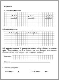 Контрольные работы за четверть кл математика варианты  Категория Математика 4 класс