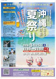 沖縄だらけの夏祭りポスター チヨダヤ山形県米沢市にある制作会社