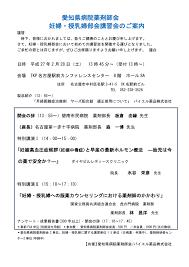 愛知 県 病院 薬剤師 会