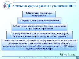 Дипломные работы по информационным технологиям в экономике россии  Информационные технологии в обучении дипломная работа allbest отзывы
