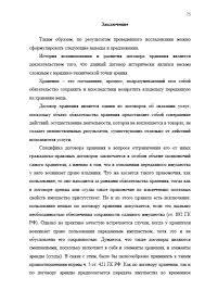 Декан НН Договор хранения Виды и их характеристика d  Страница 40 Договор хранения Виды и их характеристика
