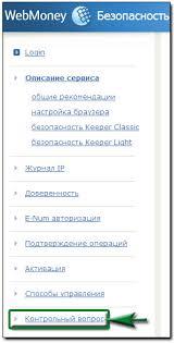 Как изменить или задать контрольный вопрос для wmid com Пункт Контрольный вопрос на сайте сервиса безопасности webmoney