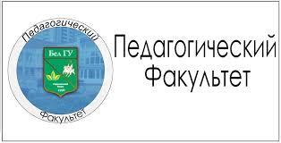 Старооскольский филиал Сведения об образовательной организации Педагогический факультет