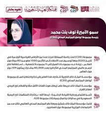 اقتصادي / سمو الأميرة نوف بنت محمد: مجموعة تواصل المجتمع المدني تحقق  أرقامًا قياسية في تاريخ مجموعة العشرين وكالة الأنباء السعودية