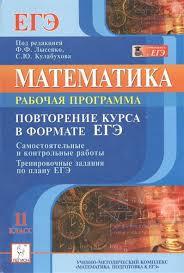 Математика Повторение курса в формате ЕГЭ Рабочая программа  Математика Повторение курса в формате ЕГЭ Рабочая программа 11 класс Самостоятельные