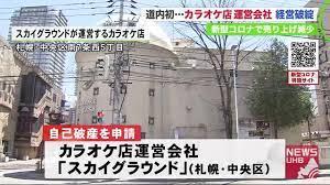 札幌 倒産 情報