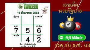 หวยไทยรัฐ 16/12/63 ตารางหวยเด็ด หวยดังหนังสือพิม หวยไทยรัฐแม่นๆ - YouTube