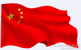 Image result for 中国国旗