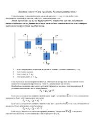 Очно заочная школа РОЗШ по физике Физикон Контрольная работа  Сила Архимеда Условия плавания тел примеры решения задач