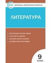 Книга Контрольно измерительные материалы Литература класс  Контрольно измерител