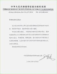 Format Of Official Letter Chinese Official Letter Format Tripevent Co