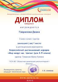 Файл Диплом Всероссийский конкурс Гаврилова png vladimir Файл Диплом Всероссийский конкурс Гаврилова png