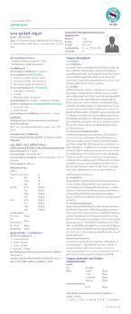 Super Resume 100 หางาน สมัครงาน ตำแหน่งงานดีๆ บริษัทชั้นนำ ฝากประวัติที่ 10