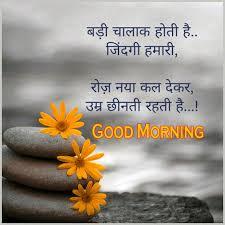 hindi good morning images hd