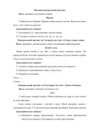Русский язык класс Школа Диктанты Входной контрольный диктант Цель