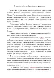 Отчет по производственной практике Июльское Отчеты по  Отчет по производственной практике Июльское 02 10 11