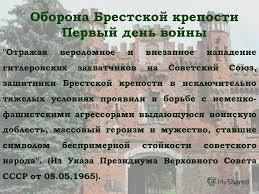 Презентация на тему История создания Брестской крепости Начало  5 Отражая вероломное