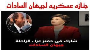 وفاه جيهان السادات - YouTube