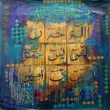Kur'ân-ı Kerîm'de Hurûf-u Mukattaa Ayetleri 2 – SELAM