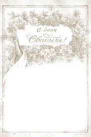 Свадебные дипломы для фотошопа Свадебный диплом Свадебный диплом