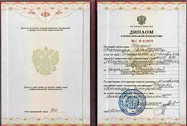Орский филиал Образец диплома о профессиональной переподготовке
