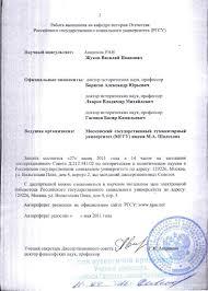 Оппоненты Мединского нашлись в твиттере РВИО разместило очередной  Нотаризованная распечатка автореферата с сайта РГСУ и заверенная гербовой печатью РГБ версия РГБ