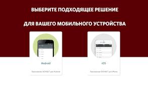 Скачать Бесплатно Мобильный Балтбет Ком