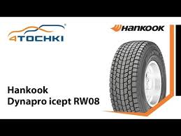 Зимняя <b>шина Hankook DynaPro i*cept</b> RW08
