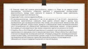 Контракт реферат римское право Все самое интересное и полезное  многих статьях контракт реферат римское право основной